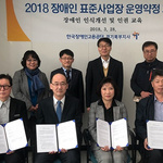 한국장애인고용공단 경기북부지사, 장애인표준사업장 3개사와 운영약정 체결