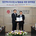 한국지역난방공사 북부사업본부, LG U+와 집단에너지사업 IoT활용 기술협력 MOU 체결