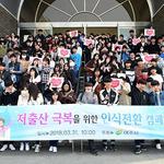 여주시, 저출산 극복 위한 인식전환 캠페인 개최