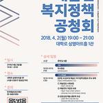 한국예술인복지재단, 예술인 복지정책 공청회 성료