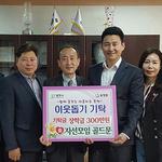 자선모임 골드문, 광주시 송정동에 장학금 기탁