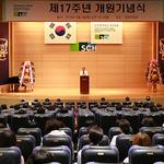 순천향대 부천병원,  '제17주년 개원 기념식' 개최