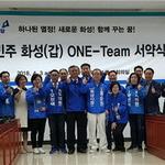 화성 민주당 소속 예비후보자 깨끗한 선거 위한 '원팀' 다짐