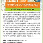 """2018년 """"푸르른 5월 온가족 함께 즐겨요"""""""