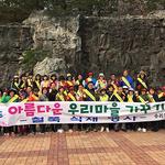 군포시 수리동, '아름다운 우리마을 가꾸기' 활동 전개