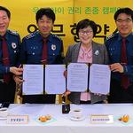 성남수정·중원·분당경찰서, 성남시육아종합지원센터와 업무협약