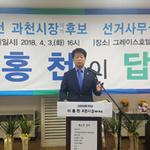 이홍천 과천시장 예비후보 선사무소 개소식