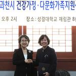 과천시건강가정·다문화가족지원센터, 성결대 지역사회협력단과 업무협약 체결