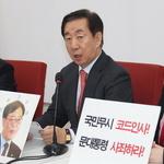김성태, 김기식 금감원장 비판