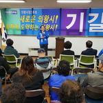"""""""의왕 발전 앞장"""" 기길운 선거사무소 열고 본격 행보"""