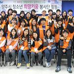 양주시 자원봉사센터, '희망키움 봉사단' 발대식 개최