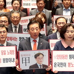 한국당, 정부 인사 규탄