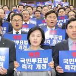 """""""국민투표법 개정하라"""""""