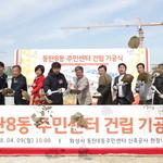 실용성에 전통美 더한 '동탄8동 신청사' 첫 삽