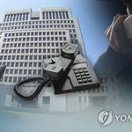 일산서부경찰서, 보이스피싱 현금 수거책 검거