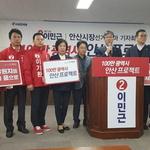 """""""100만 광역시 추진"""" 이민근, 안산시장 출마 공식화"""