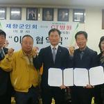 의왕시 재향군인회, 아가페의료재단 시티병원 장례식장과 업무협약