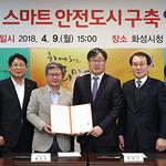화성시, KT와 '스마트 안전도시 구축' 업무협약 체결