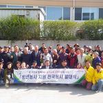 NH농협중앙회 고양시지부, 2018 풍년농사 지원 발대식 개최