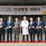 경기도의료원 안성병원 더 커지고 새로워졌다