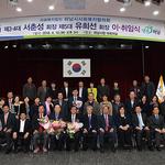 하남시 사회복지협의회 회장 이·취임식 개최