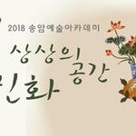 인천 송암미술관 25일부터 '예술아카데미' 우리 민화 주제 강좌 운영