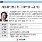 제80회 인천경총 CEO포럼 16일 개최