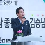 김승남, 청년 창업지원 등 양평 경제발전 미래비전 제시