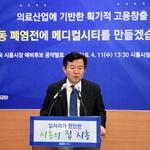 """우정욱 시흥시장 예비후보 """"포동 폐염전에 메디컬시티"""""""
