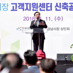 새 강남시장 고객지원센터에 '축하 인사'