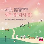 한국예술인복지재단, 예술인과 기업이 소통하는 '만남의 광장' 행사 개최