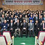 남양주시, 평내지역 소상공인 대상 '상인대학' 개강
