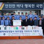 도서출판 행복에너지, 평택해양경찰서에 도서 1천 권 기증