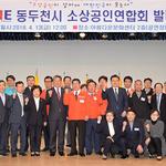 동두천시 소상공인연합회 발대식 성료