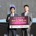 한국마사회, 축산발전기금 1,565억 전달