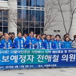 """민주당 의정부 지역 예비후보 """"전해철 의원 지지"""""""