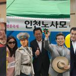 민주당 인천시장 후보 전화투표 잘 부탁드립니다