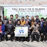 가평군, '풍년농사 지원 전국동시 스타트업' 행사 개최