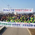 농협 화성시지부, '풍년농사지원 스타트업 행사' 개최
