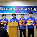 이홍천 과천시장 예비후보 7대 프로젝트 발표