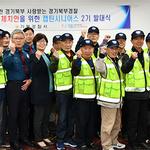 가평경찰서, '캡틴시니어스' 2기 발대식 개최