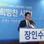"""장인수 """"경기남부 중심도시 도약"""" 오산시의원 재도전"""