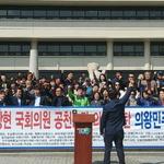 """의왕시호남향우회 등 53개 단체 """"신창현 의원 공천농단 규탄"""" 성명"""
