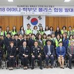 양주경찰서, '2018년 어머니·학부모폴리스 합동 발대식' 개최