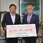 NH농협은행 남양주시지부, 남양주시에 발전기금 전달