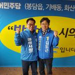 이규석 화성시장 예비후보 김도근 시의원 후보와 간담회