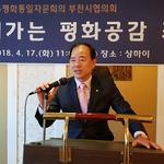 민주평통 부천시협의회, '함께 만들어가는 평화공감 여성좌담회' 개최