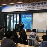 젊은이들 기업 탐방 통해 취업 발판