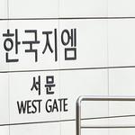 한국지엠 노사 비용 절감 자구안 도출 실패