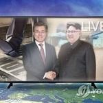 남북 정상회담, '만남과 악수' 카메라로 … 전 세계에 보여주기
